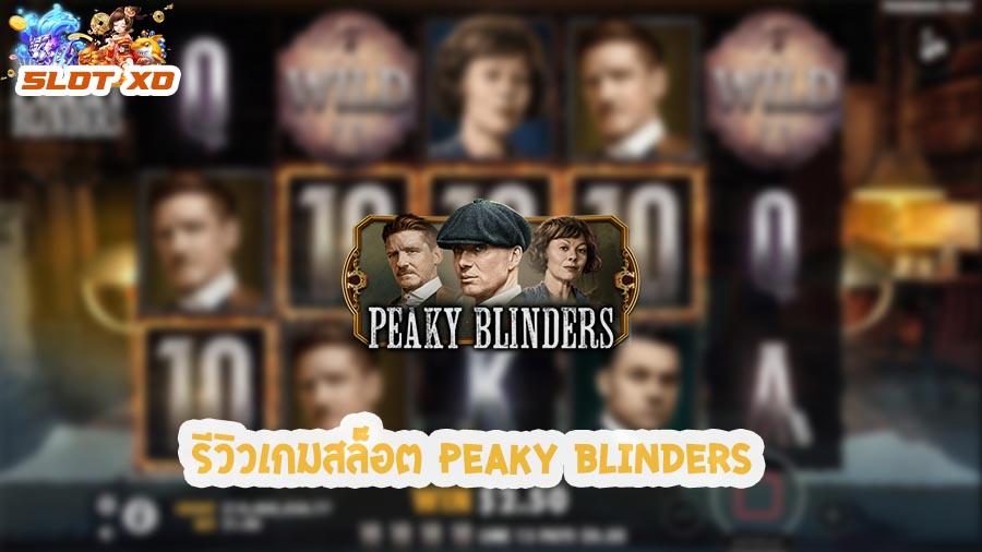 รีวิวเกมสล็อต Peaky Blinders 2021