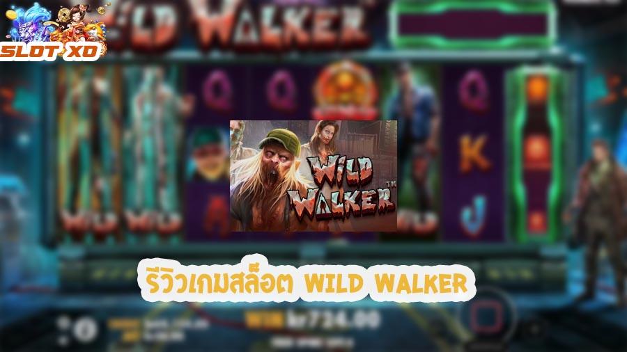 รีวิวเกมสล็อต Wild Walker 2021