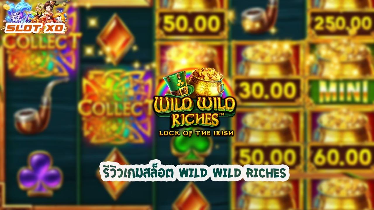 รีวิวเกมสล็อต Wild Wild Riches 2021