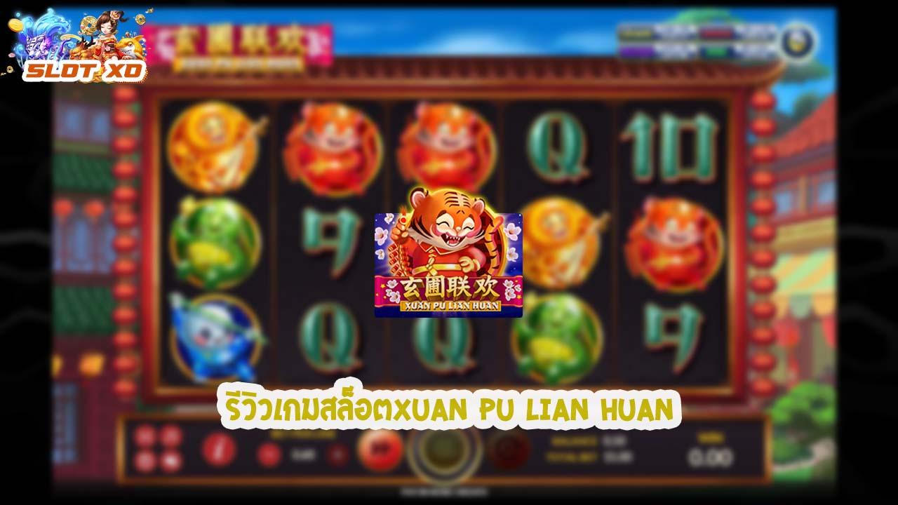 รีวิวเกมสล็อต Xuan Pu Lian Huan 2021