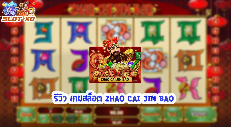รีวิวเกมสล็อต Zhao Cai Jin Bao 2021
