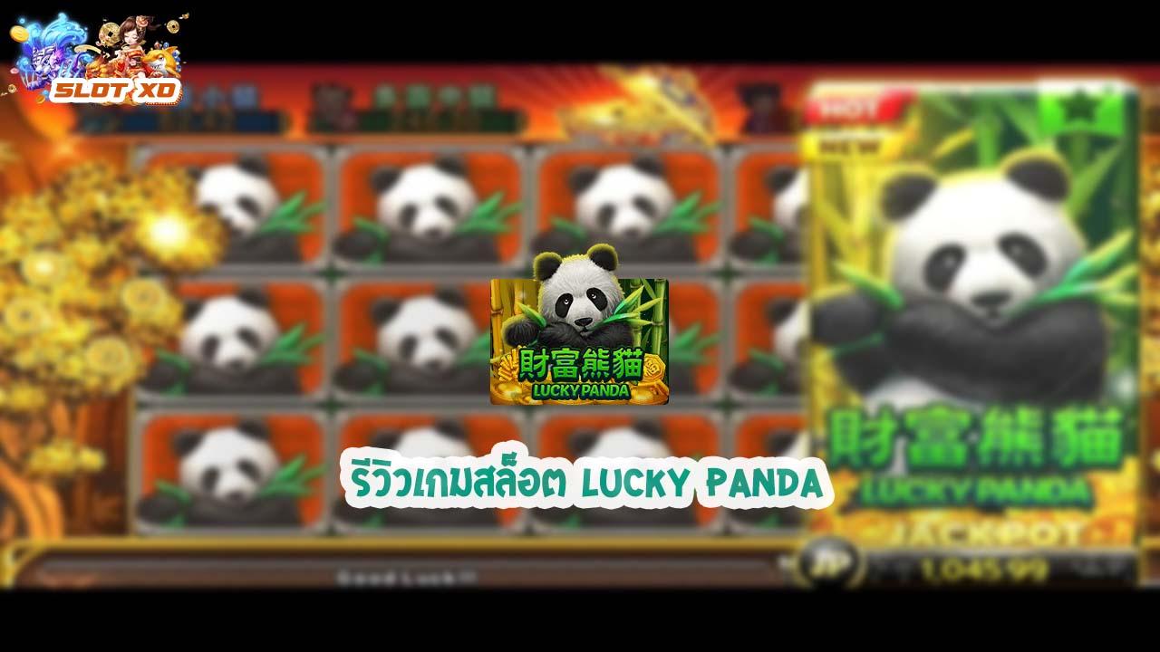 รีวิวเกมสล็อต lucky panda 2021