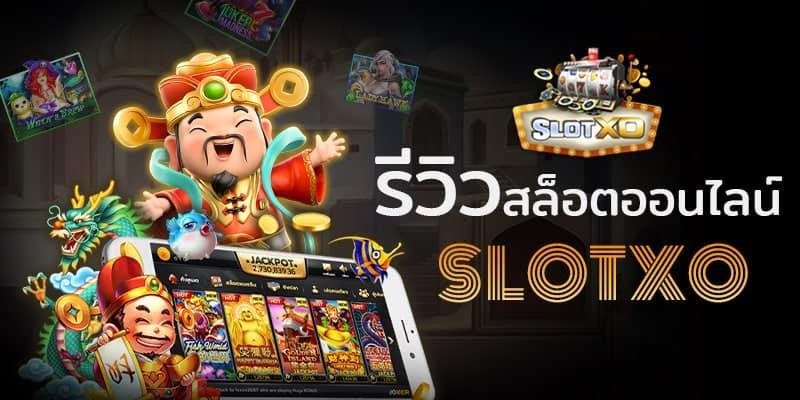 Slotxo mobile slotxo ฝาก-ถอน ไม่มี ขั้นต่ำ