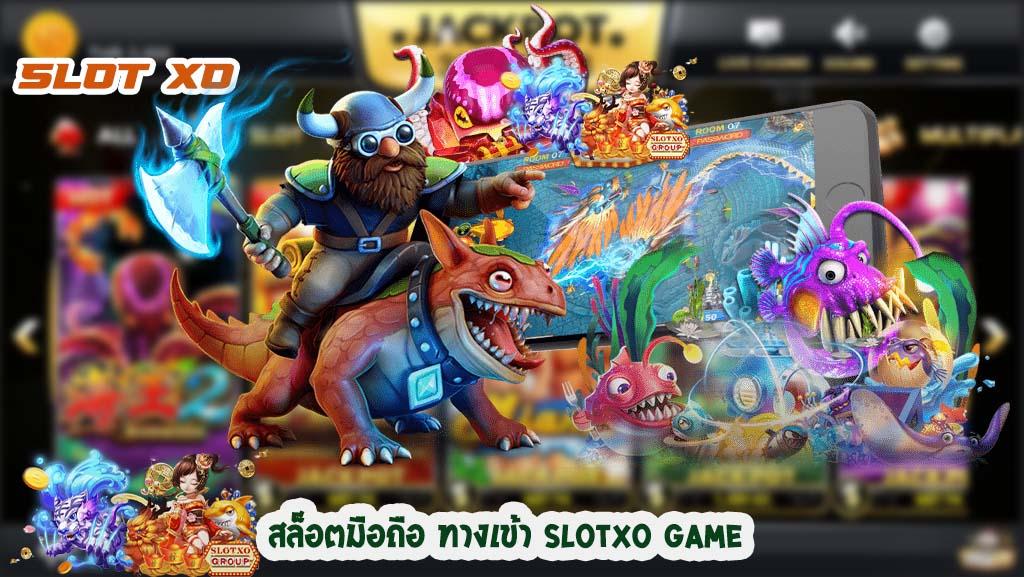 ทางเข้า slotxo-00-slotxo