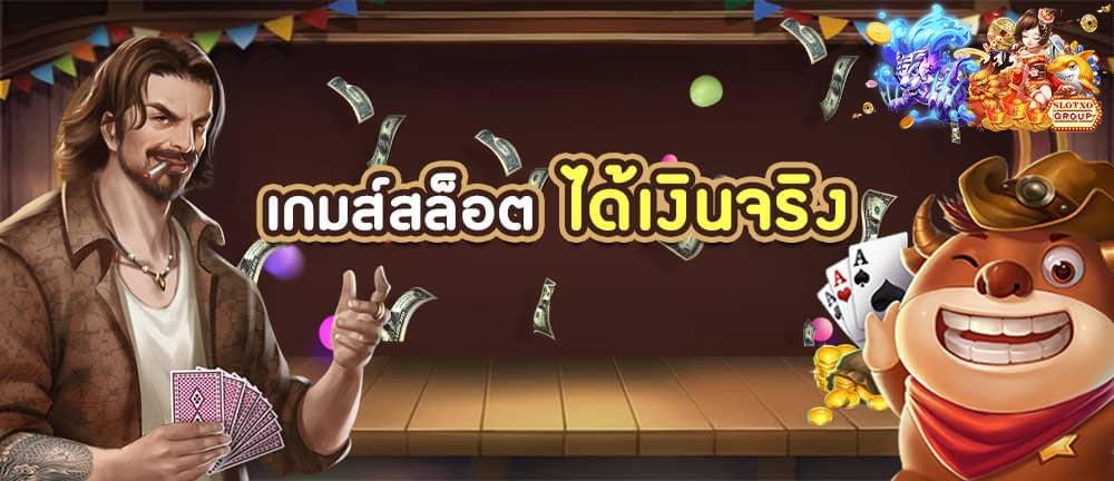 เล่นสล็อตได้เงินจริง-001-slotxo