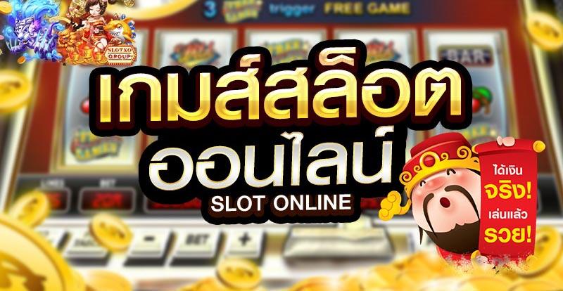 เล่นสล็อตได้เงินจริง-003-slotxo
