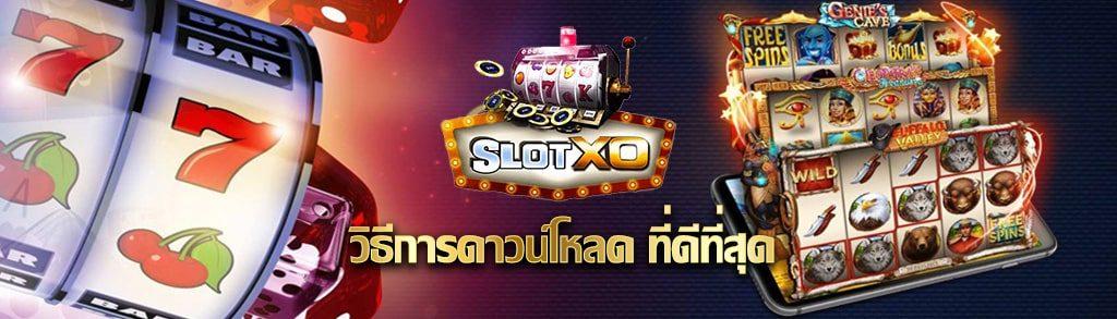 slotxo สล็อตออนไลน์ ฝาก-ถอนไม่มีขั้นต่ำ สล็อต ฝากขั้นต่ำ 1 บาท