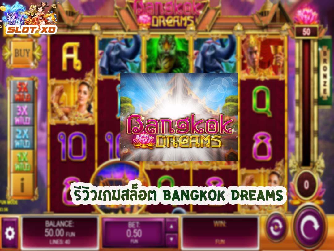 รีวิวเกมสล็อต Bangkok Dreams 2021