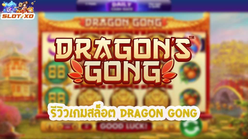 รีวิวเกมสล็อต Dragon Gong 2021