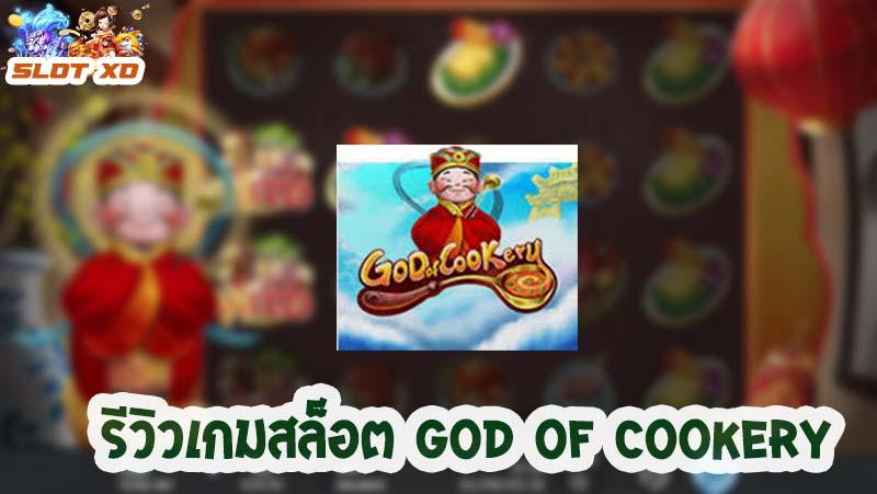 รีวิวเกมสล็อต God of Cookery 2021