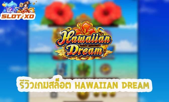 รีวิวเกมสล็อต Hawaiian Dream 2021