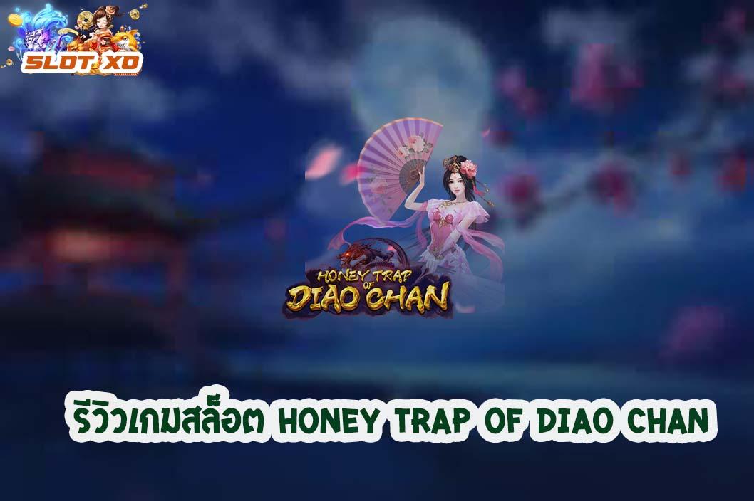 รีวิวเกมสล็อต Honey Trap of Diao Chan 2021