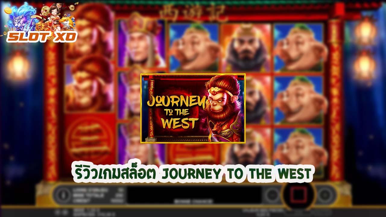 รีวิวเกมสล็อต Journey to the West 2021