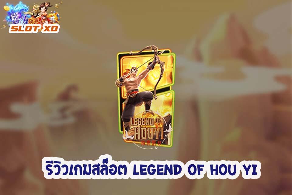 รีวิวเกมสล็อต Legend of Hou Yi 2021