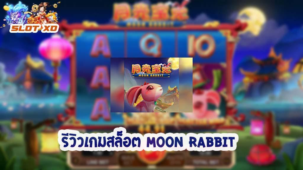 รีวิวเกมสล็อต Moon Rabbit 2021