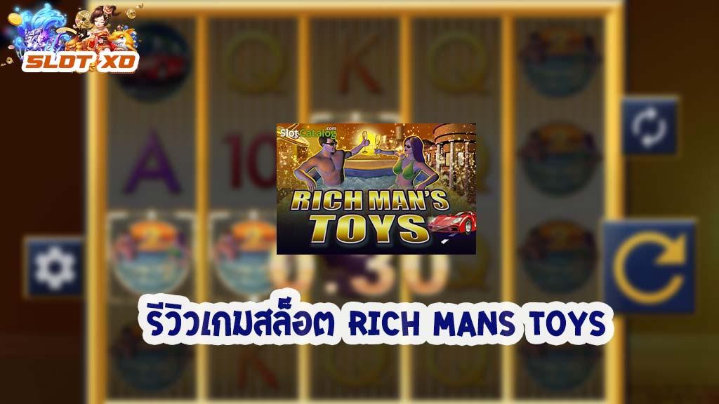 รีวิวสล็อต Rich Mans Toys 2021