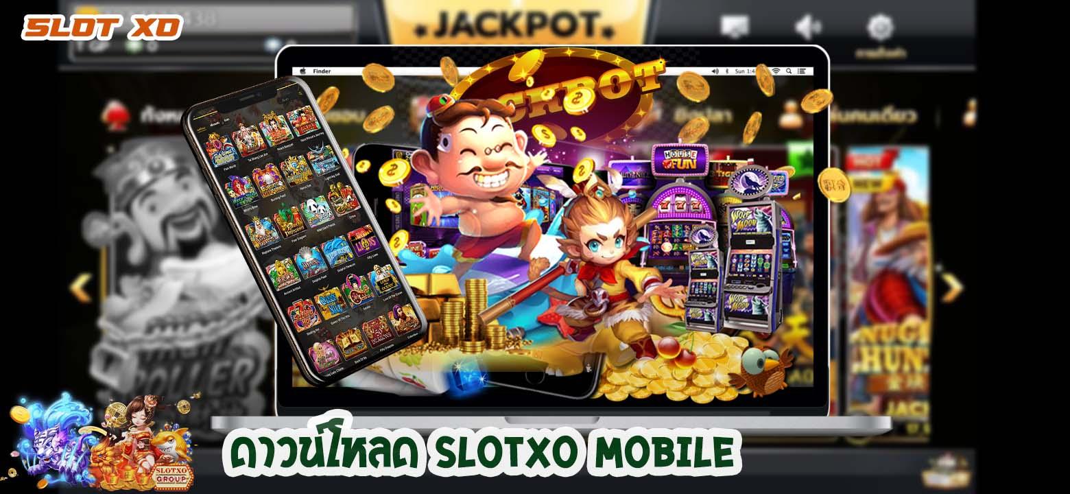 ดาวน์โหลด slotxo mobile ที่ฮิตเป็นอันดับ 1 ในปี