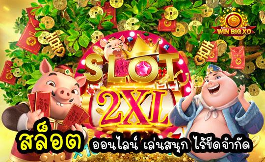 Slotxo สล็อต-ออนไลน์-เล่นสนุก-ไร้ขีดจำกัด-