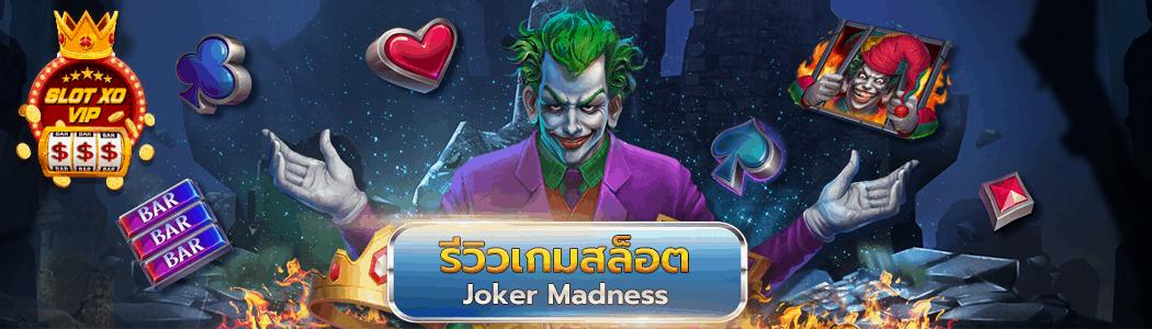 slotxo Joker Madness เครดิตฟรีไม่มีเงื่อนไข2020 ดาวน์โหลด